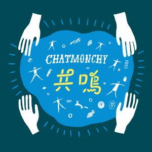 チャットモンチー / 共鳴