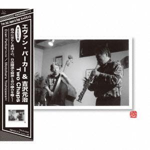 EVAN PARKER / エヴァン・パーカー / Solo & Duo / ソロ・アンド・デュオ(CD)