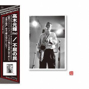 MOTOTERU TAKAGI / 高木元輝 / Solo / ソロ~不屈の民(CD)