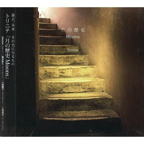 TRINITE / トリニテ / 月の歴史-Moons