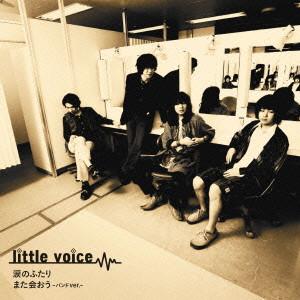 Little Voice / 涙のふたり/また会おう-バンドver.-