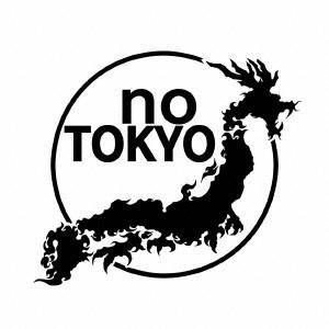 noTOKYO / 日本の雑味と純粋 ~JAPANESE SWEET AND SOUR~