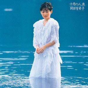 岡田有希子 / 十月の人魚(UHQCD)