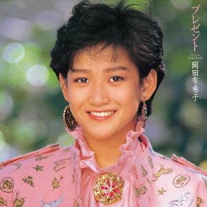 岡田有希子 / アルバム未収録曲集「プレゼント」(UHQCD)
