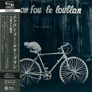 ETRON FOU LELOUBLAN / エトロン・フー・ルルーブラン / 大道芸人稼業 - リマスター/SHM-CD