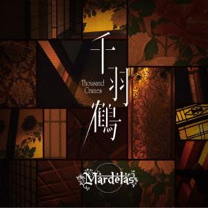 Mardelas / マーデラス / 千羽鶴-Thousand Cranes-<デラックス盤BLU-RAY付>