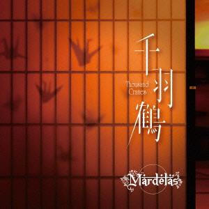 Mardelas / マーデラス / 千羽鶴-Thousand Cranes-