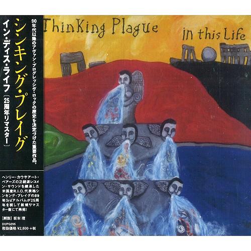 THINKING PLAGUE / シンキング・プレイグ / イン・ディス・ライフ: 25周年リマスター