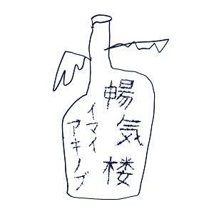 AKINOBU IMAI / イマイアキノブ / 暢気楼