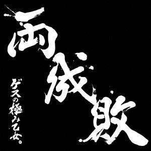 ゲスの極み乙女。 / 両成敗(初回生産限定盤)