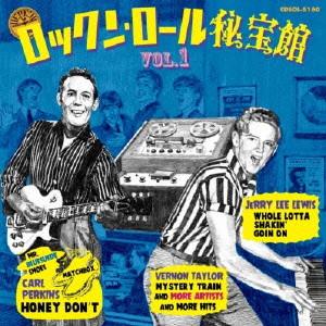 V.A. (ROCK'N'ROLL) / ロックン・ロール秘宝館~オリジナルを探せ~VOL.1