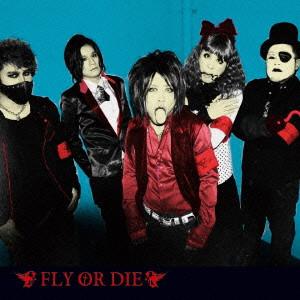 マキタスポーツpresentsFly or Die / 矛と楯