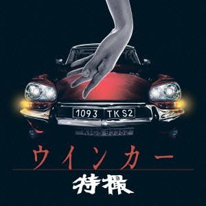 特撮 / ウインカー(初回)
