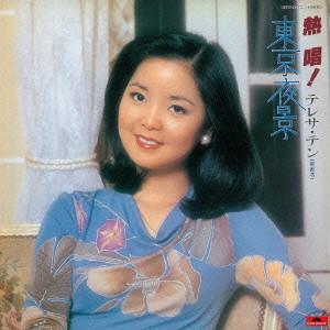 TERESA TENG / テレサ・テン / 熱唱! テレサ・テン 『東京夜景』