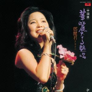 TERESA TENG / テレサ・テン / 華麗なる熱唱(中国語)