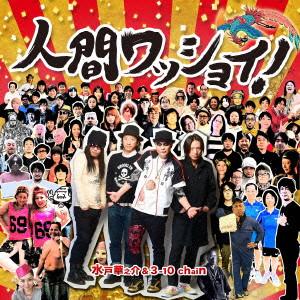 水戸華之介&3-10 chain / 人間ワッショイ!