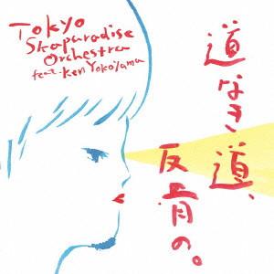 TOKYO SKA PARADISE ORCHESTRA / 東京スカパラダイスオーケストラ / 道なき道、反骨の。(feat. Ken Yokoyama)