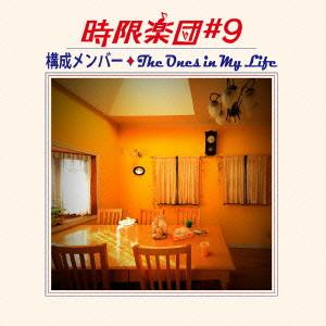 時限楽団#9 / 構成メンバー