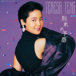 TERESA TENG / テレサ・テン / 別れの予感