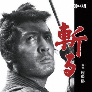佐藤勝 / 斬る 音楽集