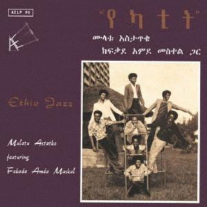 MULATU ASTATKE / ムラトゥ・アスタトゥケ / エチオ・ジャズ