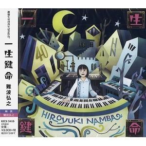 HIROYUKI NAMBA / 難波弘之 / 一生鍵命