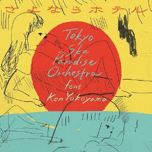 TOKYO SKA PARADISE ORCHESTRA / 東京スカパラダイスオーケストラ / さよならホテル(DVD付)