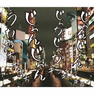 DRESSCODES / ドレスコーズ / 人間ビデオ (GANTZ:O盤)