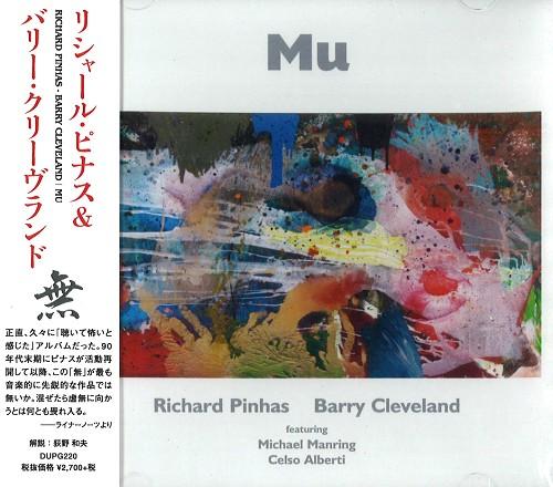 RICHARD PINHAS/BARRY CLEVELAND / リシャール・ピナス&バリー・クリーヴランド / MU (夢)