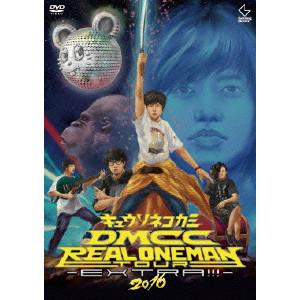 キュウソネコカミ / DMCC REAL ONEMAN TOUR -EXTRA!!!- 2016