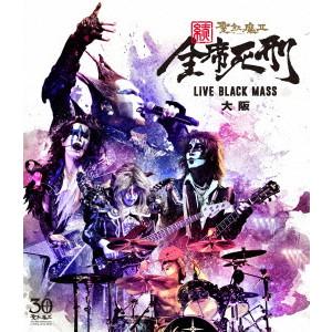 聖飢魔II / 続・全席死刑 -LIVE BLACK MASS 大阪-<ブルーレイ>