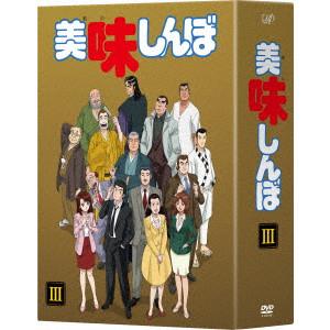竹内啓雄 / 美味しんぼ DVD-BOXI...