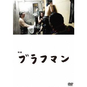 BRAHMAN / 映画ブラフマン
