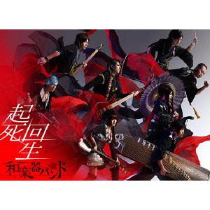和楽器バンド          / 起死回生<DVD>