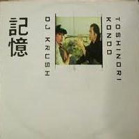 DJ KRUSH & TOSHINORI KONDO / KI-OKU / 記憶