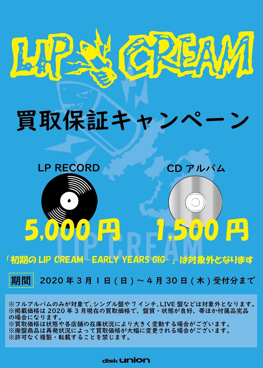 https://diskunion.net/images/kaitori_list/2020/202002_punk_lipcream_pop.jpg