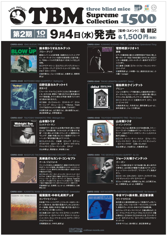 https://diskunion.net/jazz/st/images/TMB40_2_A3_190606.jpg