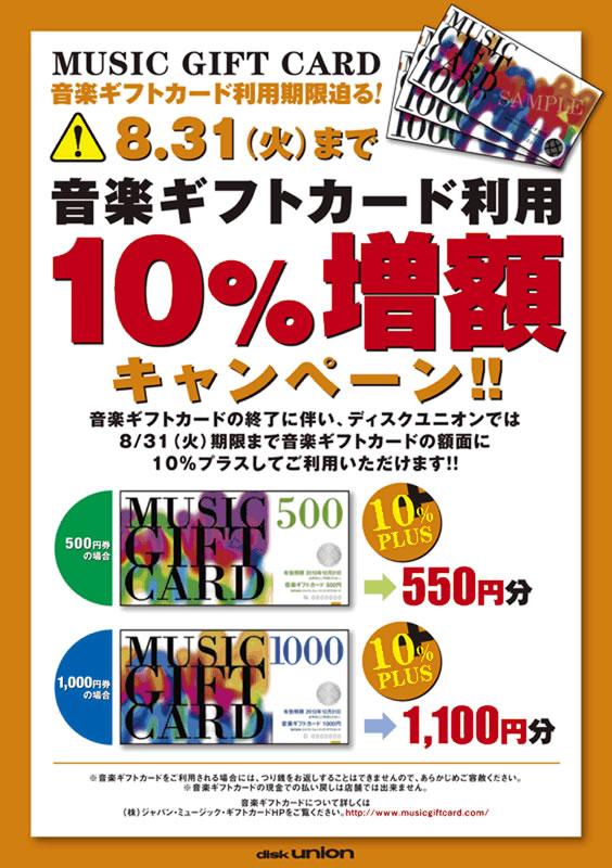 8/31(火)までdiskunion各店舗では音楽ギフトカードの額面プラス10%でご利用可能です!