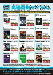 DVD 高価買取アイテム
