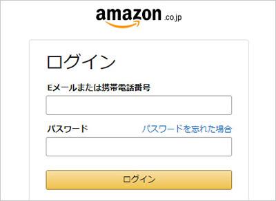 Step2:いつものAmazonアカウントでログインするだけでエントリー完了
