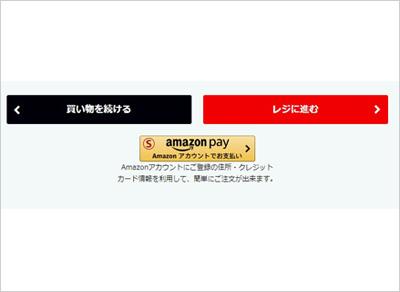 Step3:後は当サイトのカート画面よりAmazon Payを選びお支払い下さい