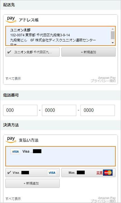 ( 3 )住所・クレジットカード情報が自動連携一切入力は不要です