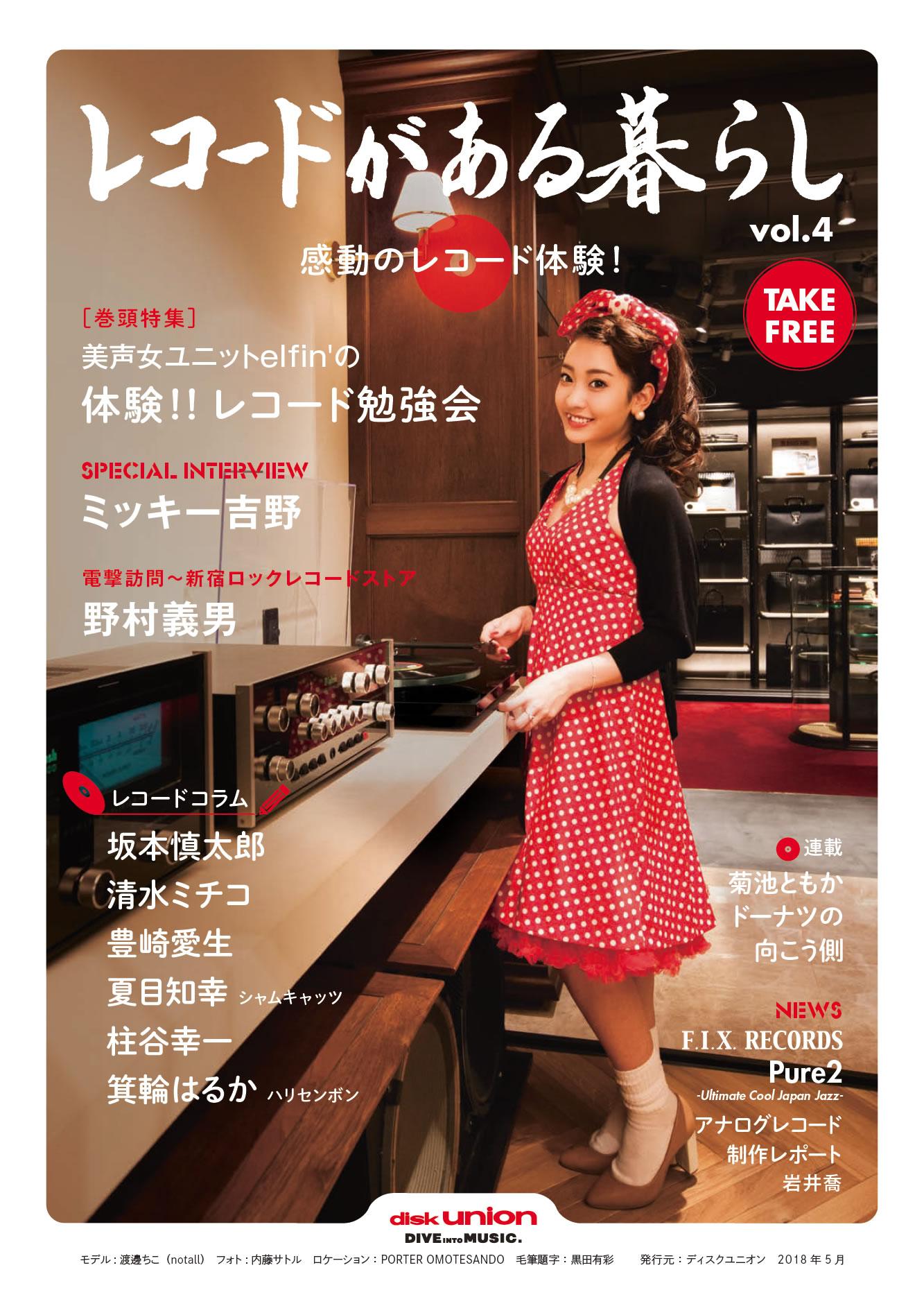 ディスクユニオン・フリーペーパー「レコードがある暮らし」vol.4