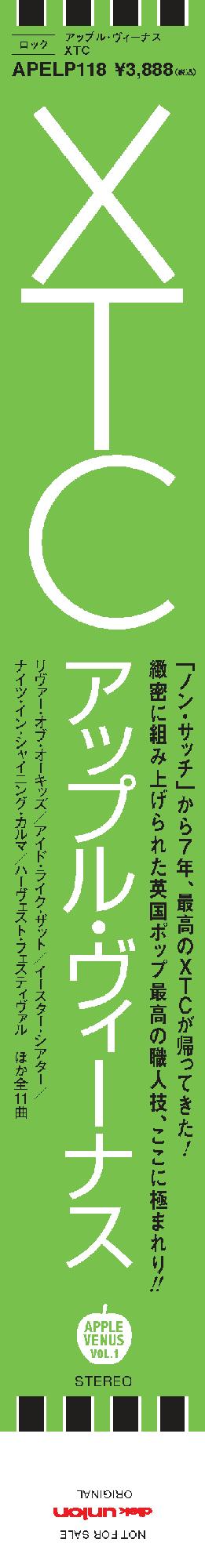 https://diskunion.net/rock/st/images/xtc_apple_venus_obi.png