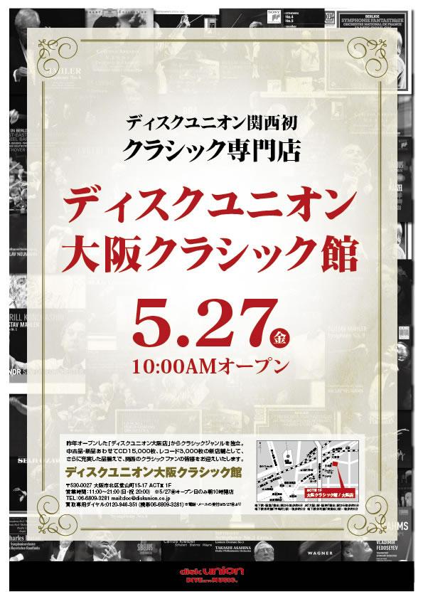 5/27(金)大阪クラシック館オープン