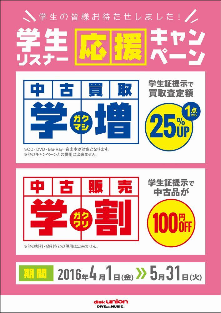 http://diskunion.net/shop/st/portal/images/gaku_201604.jpg