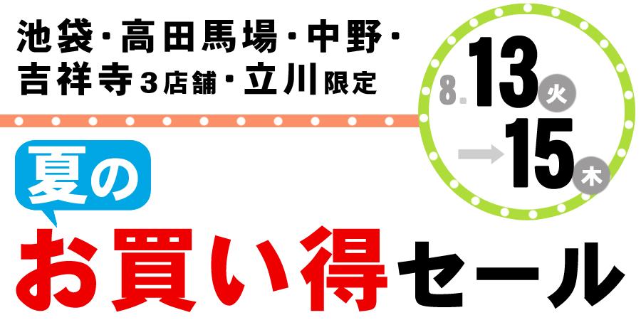 https://diskunion.net/shop/st/portal/images/tokyo_sale_201900813.png