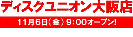 ディスクユニオン大阪店 2015年11月6日(金)オープン!