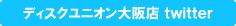 ディスクユニオン大阪店 twitter