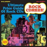 ROCK CD廃盤選書 / 2013 SPRING